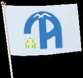 高P連旗標