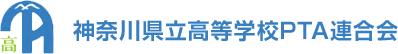 神奈川県立高等学校PTA連合会