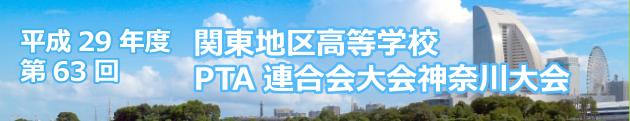 平成29年度第63回 関東地区高等学校PTA連合会大会神奈川大会