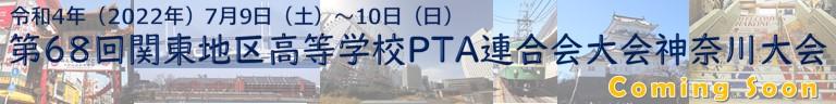 令和4年度第68回 関東地区高等学校PTA連合会大会神奈川大会